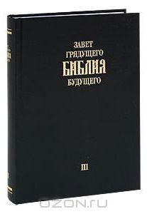 Библия-3_jpg