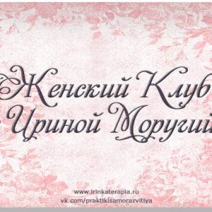 Женский Клуб заставка